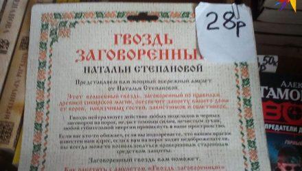 Фотофакт: в Гомеле продают заговоренные гвозди