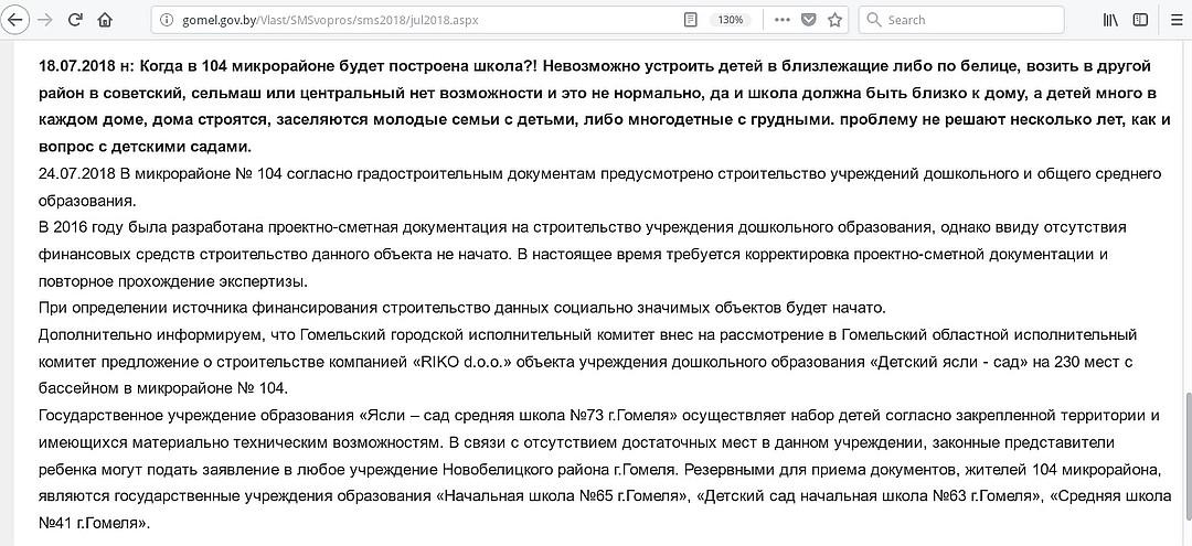 В Гомеле не могут построить школу и садик в новом микрорайоне - нет денег. Фото: скриншот страницы сайта горисполкома