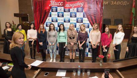 Фоторепортаж. Кастинг «Мисс Химзавод 2018»