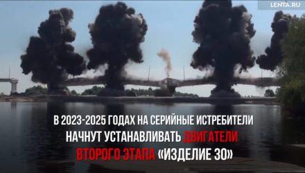 Кадры взрыва моста в Житковичском районе использовали в сюжете об истребителе Су-57