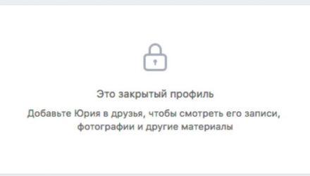 «ВКонтакте» добавила возможность закрыть профиль для всех, кто не в друзьях