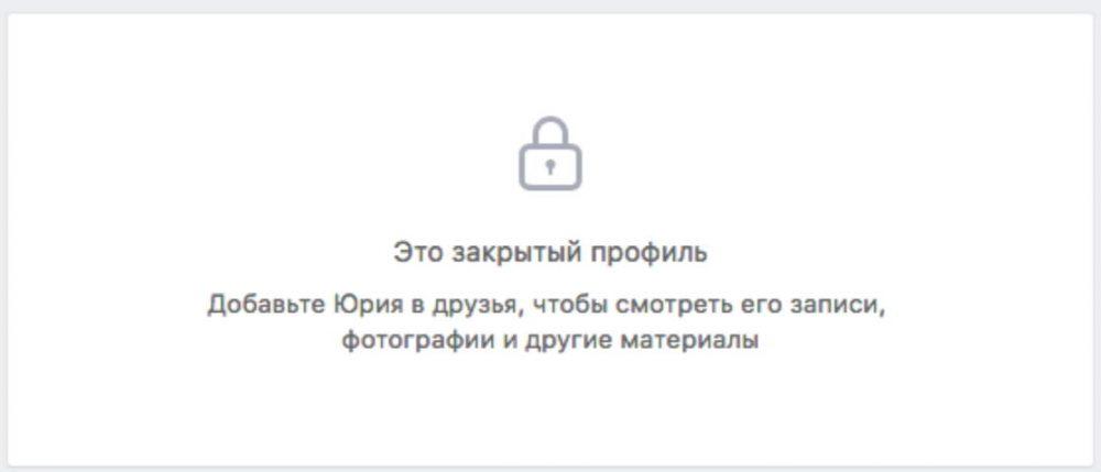 Уведомление, которое показывается на странице пользователя с закрытым профилем