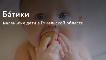 «Поршак», «Батики» и ещё дюжина слов, которые употребляют в городах Беларуси (минчане о них слыхом не слыхивали)