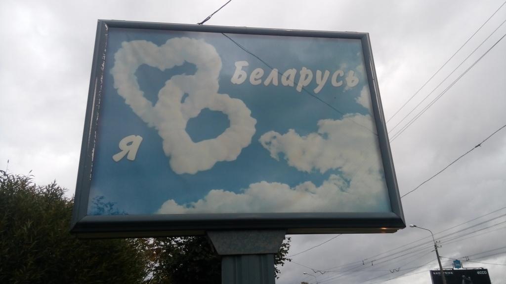 """""""Я курю Беларусь"""". Пять ляпов социальной рекламы, расположенной на одном гомельском перекрестке"""