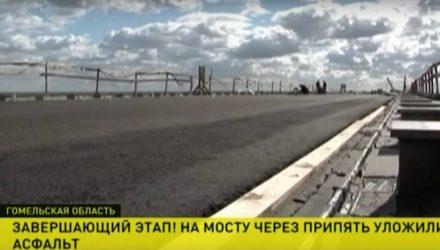 Больше не аварийный. На мосту через Припять в Житковичском районе уложили асфальт