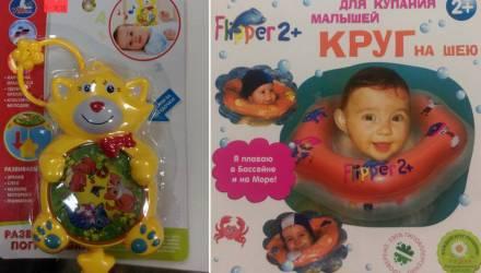 В торговой сети Гомельщины выявили смертельно опасные для детей игрушки