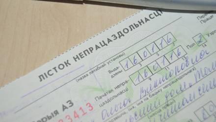 Больничные будут выдавать по новым правилам с 31 января