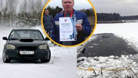 Утопивший свою «Субару» под Мозырем оказался постоянным участником гонок «Спортсмены – за безопасность»