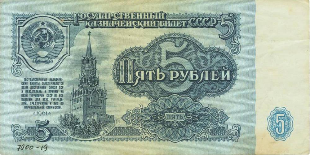 Ты не поверишь: Центробанк РФ до сих пор определяет официальный курс советского рубля к валютам