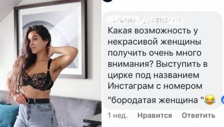 «В чём ваша проблема»? Мнение о том, почему белорусов так возмутил флешмоб, призывающий женщин не бриться