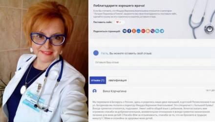 Педиатр из Гомеля Вероника Мицура вошла в число победителей конкурса «СуперДоктор-2018»