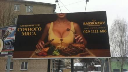 В Гомеле феминистки заметили сексистскую рекламу на уличных билбордах