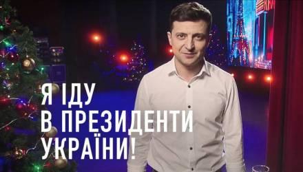 Украинский телеканал «1+1» отодвинул новогоднее поздравление Порошенко, чтобы показать обращение Зеленского