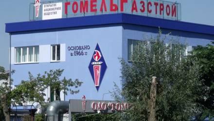 В Гомеле продаётся имущество ликвидируемого предприятия ОАО «Гомельгазстрой»