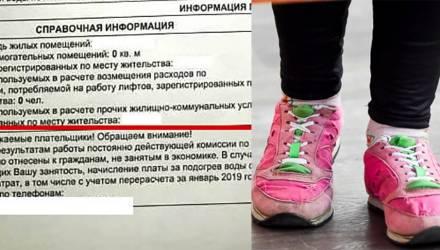 «Вы предварительно отнесены к гражданам, не занятым в экономике». Белорусам стали приходить жировки с предупреждениями