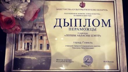 Минкульт признал Гомель «Лучшим областным центром»