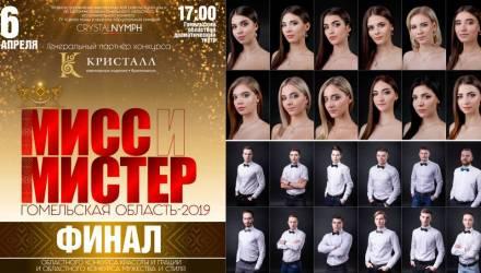 В Гомеле выбирают «Мисс и Мистера Гомельская область — 2019»: стартовало онлайн-голосование