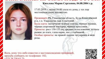 На Гомельщине ищут пропавшую 14-летнюю школьницу