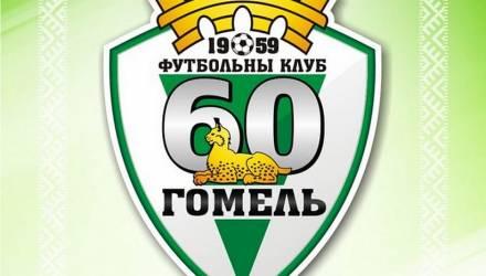 ФК «Гомель» представил логотип к 60-летию клуба