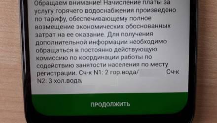 Белорусам приходят «тунеядские» жировки. Власти прогнозировали, что их получат 54 тысячи человек