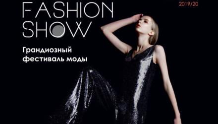 Первый фестиваль моды пройдёт сегодня в Гомеле