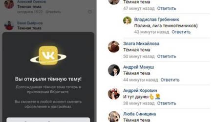 Что за тёмная тема, о которой все пишут в ВК. Как включить ночной режим в приложении «ВКонтакте» на Android