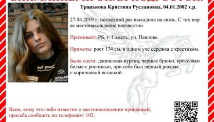 В Гомеле и Калинковичах разыскивают двух несовершеннолетних, которые пропали без вести