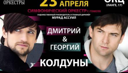 В Гомеле впервые на одной сцене выступят Дмитрий и Георгий Колдуны