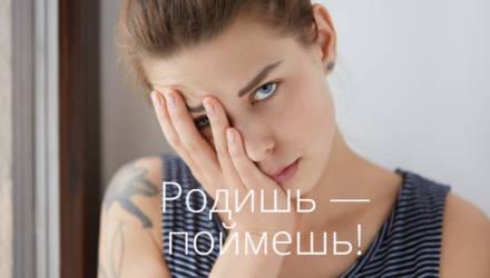 «Если твой ребенок так орет, то, может, ты посидишь дома?» Мнение о том, почему «я же мать» стало оскорблением
