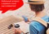 Безопасный роуминг: МТС вводит в роуминге принцип тарификации «Открытый интернет»