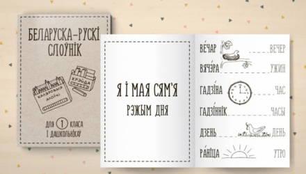 «Белмова» кажется иностранным языком? Посмотрите, как выглядит словарь-раскраска для первоклашек
