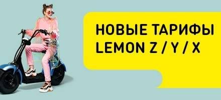 velcom | A1 представил обновленную линейку lemon: с безлимитными звонками внутри сети, общением в соцсетях и мессенджерах и гибкой настройкой «под себя»
