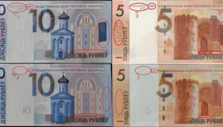 В Беларуси появились новые деньги. Посмотрите, чем они отличаются от старых банкнот