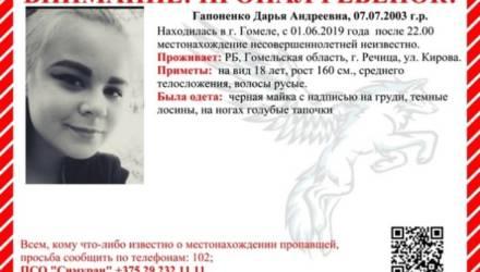 В Гомеле пропала 15-летняя девушка-подросток из Речицы. Может, кто-нибудь видел?