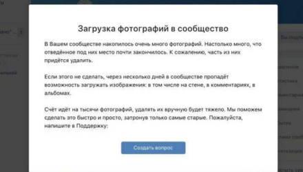 Владелец паблика во «ВКонтакте» столкнулся с лимитом хранения фотографий. Соцсеть потребовала удалить старые снимки