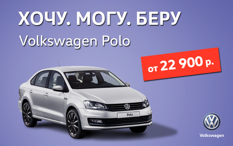 Невероятно! Новенький Polo от 22 900 BYN!