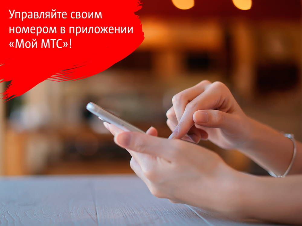 Услуги и инструменты МТС для решения клиентских вопросов