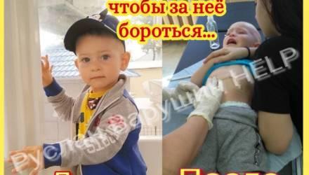 Спасти 2-летнего Руслана. Родители мальчика обращаются ко всем неравнодушным жителям Гомельской области за помощью в борьбе со страшной болезнью