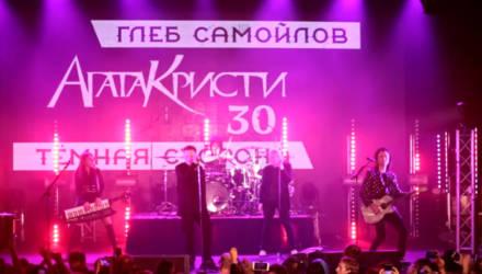 """Глеб Самойлов & The MATRIXX зажгут на """"Речицафесте-2019"""""""