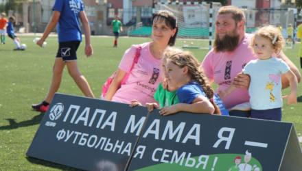 В Гомеле более 300 горожан приняли участие в фестивале «Папа, мама, я — футбольная семья!»