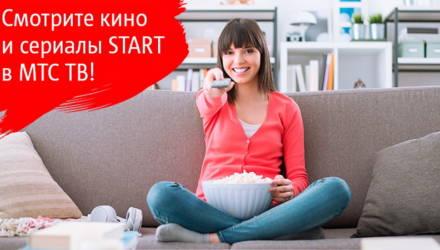 Пользователям «МТС ТВ» доступна новая услуга «Кино и сериалы START»