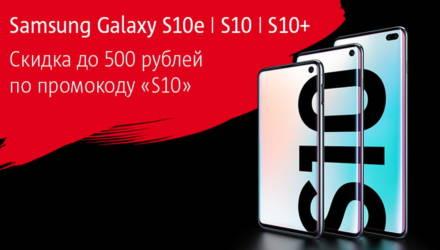 В МТС скидки до 500 рублей на серию Samsung Galaxy S10!