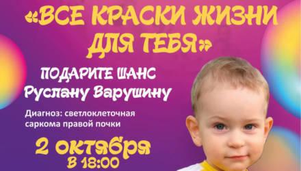 2 октября в Гомеле состоится благотворительный марафон «Все краски жизни для тебя»