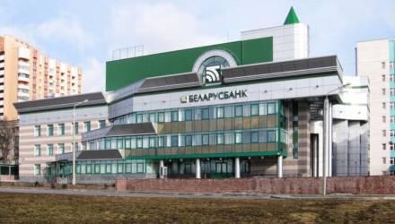 """""""Беларусбанк"""" с 1 октября меняет условия снятия наличных в банкоматах банка-партнёра"""