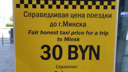 150 рублей запросил таксист у гостей из Лондона за поездку из аэропорта в Минск