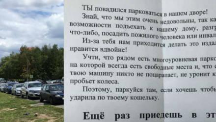 """""""Ещё раз приедешь в этот двор, узнаешь, как сильно ты ошибся!"""" В Беларуси появился парковочный """"учитель"""""""