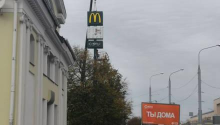 Фотофакт: открытие McDonald's в Гомеле не за горами