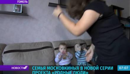 """Семья Московкиных из Гомеля стала героем новой серии проекта """"Родные люди"""""""
