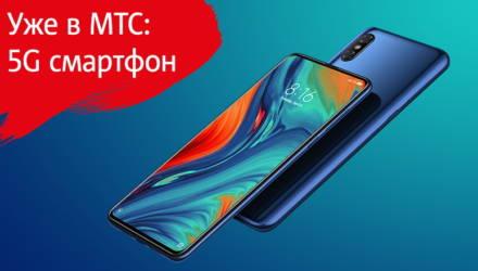 МТС запустил продажи первого в Беларуси 5G-смартфона
