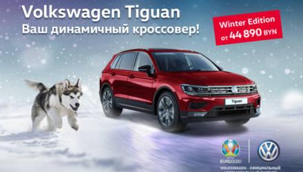 Tiguan Winter Edition – то, что нужно для комфортной зимы!